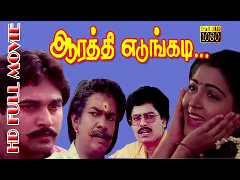 Aarathi Edungadi |  Rahman,Khushboo,Vivek | Superhit Tamil Movie HD