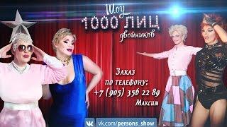 """Шоу двойников """"1000 лиц"""" образ Людмилы Гурченко"""
