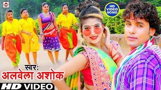 #Alwela Ashok (2021) Bhojpuri Songs - Mangala Par Dewe Nahi - New Bhojpuri Dj Song Alwela Ashok