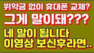 -호갱탈출-휴대폰살때 위약금 면제받는법 (feat.기기…