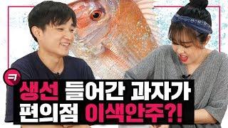 편의점 이색안주 리뷰 |유니크(YOUNIQ)