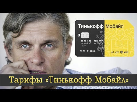 Тинькофф Мобайл: обзор тарифов