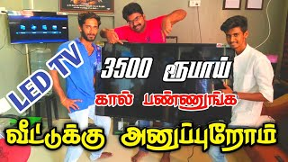 3500 rs LED TV very low price smart TV in tamilnadu door delivery available | erode amman agency