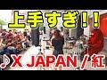 """【音楽家ムック】街中で突然、ドラムでX JAPANの""""紅""""叩いてみた!!【ドッキリ】street drum performance by Japanese character MUKKU !!:w32:h24"""
