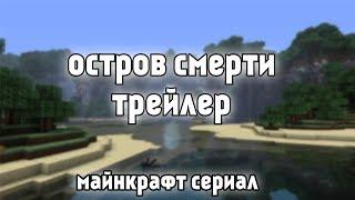 ОСТРОВ СМЕРТИ - ТРЕЙЛЕР