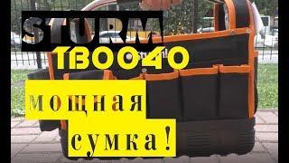 Поместится всё! Обзор сумки-органайзера Sturm TB0040 / Какую сумку выбрать для инструмента?