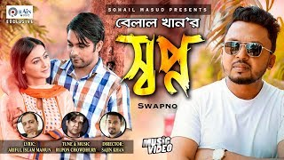 vuclip Shopno | স্বপ্ন |  Belal Khan | Bangla New Song 2019 | Rain Music