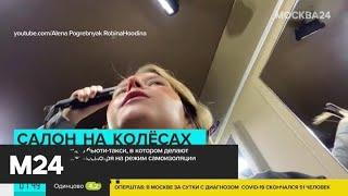 Бьюти-такси в столице делает маникюр и прически несмотря на ограничения - Москва 24