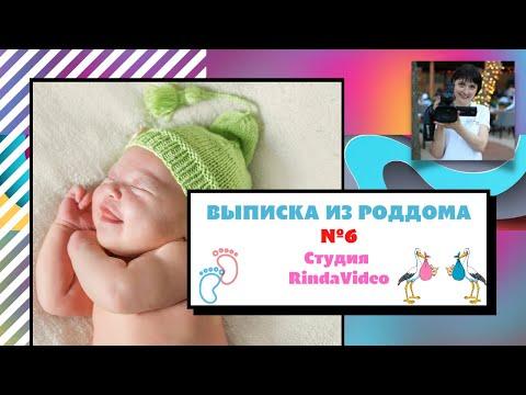 Видеосъемка Выписка из роддома №6.Киев