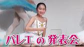 女子小学生バレエ乳首透け - YouTube
