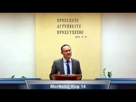 16.03.2019 - Mατθαίος Κεφ 14 - Παύλος Παπαδαντωνάκης