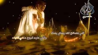 Download Video شيلة الليل طرف لـ الشاعر مخباط العجمي اداء يوسف شافي مونتاج مشعل الحميدي MP3 3GP MP4
