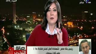 رئيس بنك مصر :الرئيس طالب الشركات التي تعمل مع الجيش والمجتمعات العمرانية بالتأمين علي العمال
