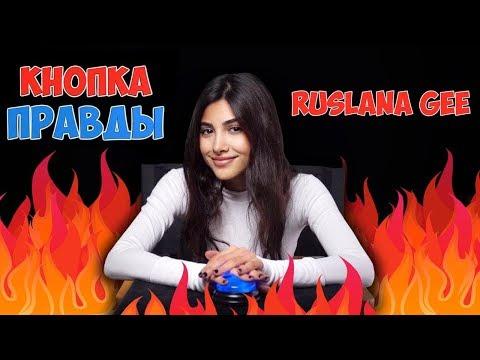 Девушка РУСЛАНЫ ДЖИ / Шоу КНОПКА ПРАВДЫ