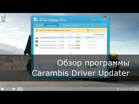 Carambis Driver Updater 2014