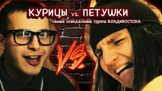 КУРИЦЫ VS. ПЕТУШКИ (ГРУППЫ В КОНТАКТЕ)
