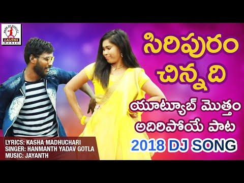 SIRIPURAM CHINNADHI Super Hit DJ Folk Song 2018 | Latest Telangana DJ Folk Songs | New Private Song