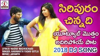 SIRIPURAM CHINNADHI Super Hit DJ Folk Song 2018 | Latest Telangana DJ Folk Songs | New Private Song