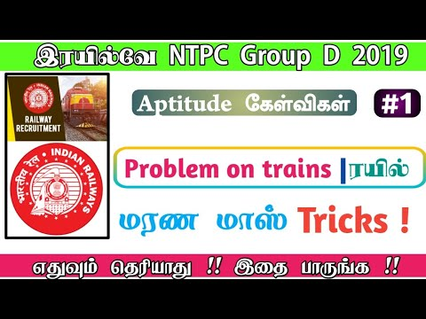 TNPSC SSC Banking Railway Problem on Trains Shortcuts RRB NTPC Group D 2019