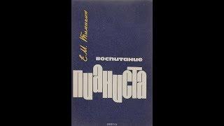Фортепианная школа Е. М. Тимакина