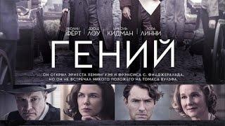 «Гений» — фильм в СИНЕМА ПАРК