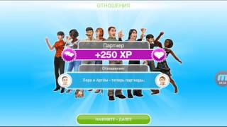 The Sims FreePlay #4 Занятся вуху !!! =D