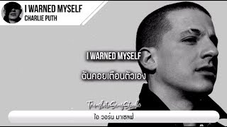 Cover images แปลเพลง I Warned Myself - Charlie Puth