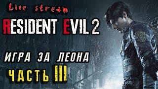"🔴#RE2 ""RESIDENT EVIL 2 - Remake""  - Leon / Канализация  - Стрим #3"