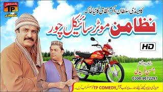 Nizamanr Motorcycle Chor | Akram Nizami | TP Comedy