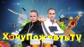 Хочу пожрать ТВ /Гашик спалил где работает Серый.#говновоз