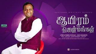 Aayiram Jenmangal :: Aayathamaa vol.6 :: Ravi Bharath :: Tamil Christian Songs