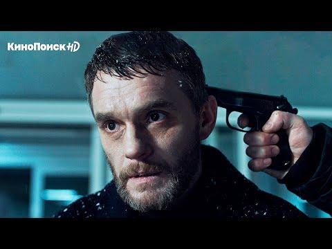 Трейлер фильма «Сторож» | Премьера 24 октября
