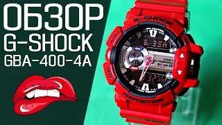 G-SHOCK GBA-400-4A | Обзор (на русском) | Купить со скидкой