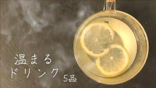【超簡単ホットドリンク】5品 温まりたい日に飲むドリンク