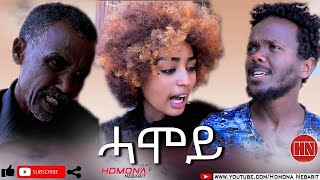 HDMONA - ሓሞይ ብ ናትናኤል ሓይለኣብ (ሕልፉ) Hamoy by Natnael Hayleab - New Eritrean Comedy 2020