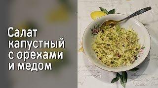 Салат капустный с орехами и медом