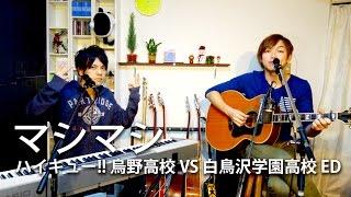 【ハイキュー!! ED】マシ・マシ / NICO Touches the Walls Cover【LambSoars】