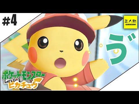 #4【三人称】鉄塔とポケットモンスター Let's Go! ピカチュウ【Switch】