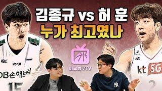 이류농구 논쟁 4탄. 이 선수가 MVP? 김종규 vs 허 훈, 누가 최고였나.