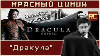 «Dracula Untold». Red Cynic's Movie Review