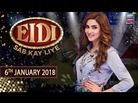 Eidi Sab Kay Liye - 6th January 2018 - ARY Zindagi Show