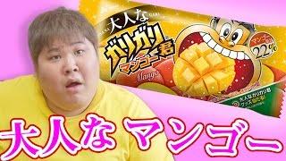 【新発売】 ガリガリ君大人なマンゴー♡味を食べてみた結果。。。