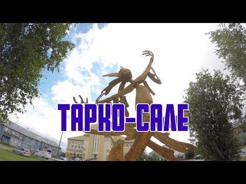 Тарко-Сале: Прогулка по городу | ЯНАО | Гуляю по России
