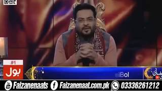 Nabi ﷺ Ki Hurmat Ke Liye Amir Liaquat Live Show Chor Kar Chale Gaye  Aalim Ke BOL   Faizanenaat