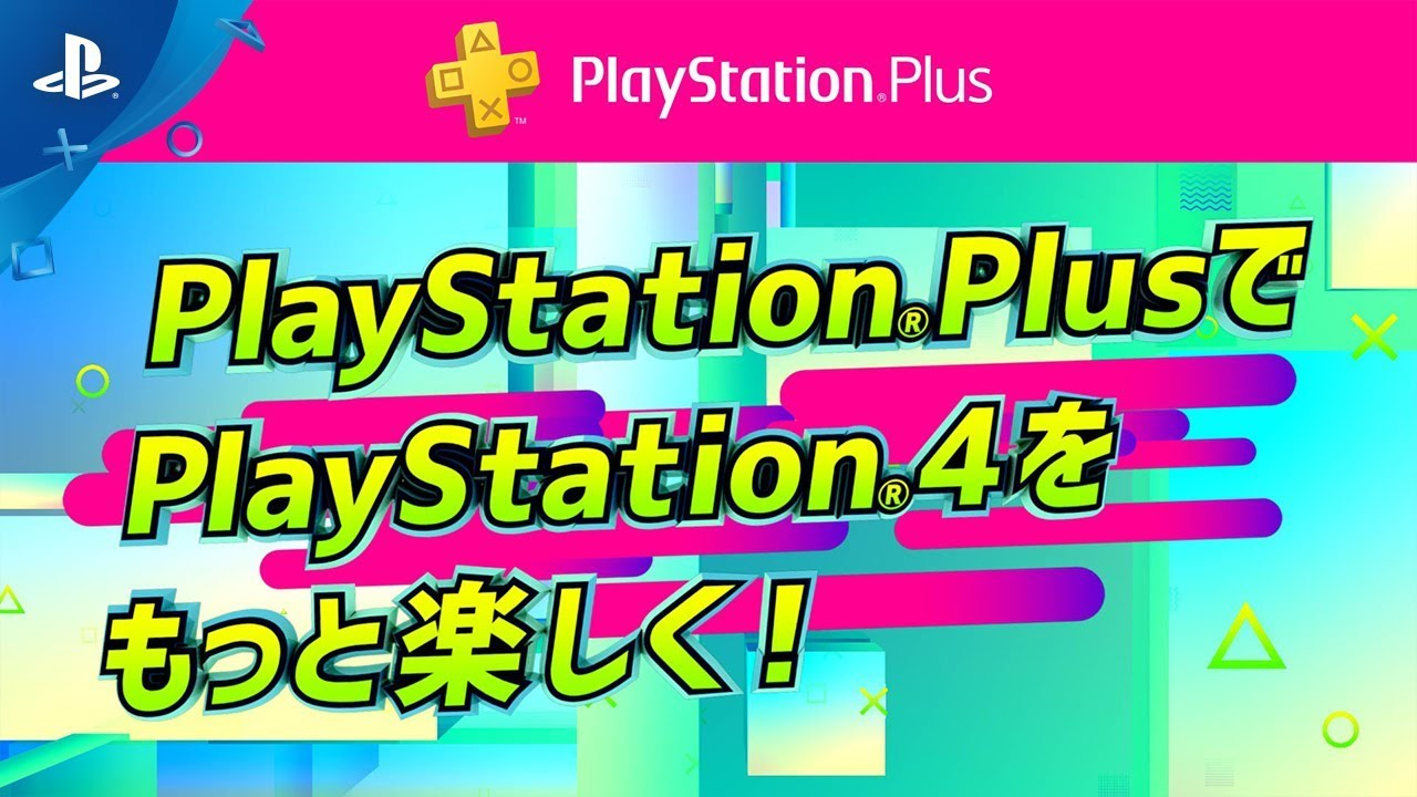 PlayStation®PlusでPlayStation®4をもっと楽しく!を再生する