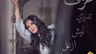 احلام - موسيقى (تدري ليش) حصرياً | Ahlam - Music (Tadry Leesh) Exclusively