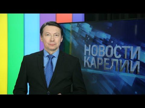 Новости Карелии с Андреем Раевым   05.12.2019