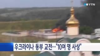 우크라이나 동부 교전...'10여 명 사상' / Ytn