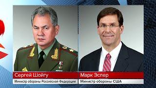 Новость последнего часа - телефонный разговор министра обороны России с главой Пентагона.