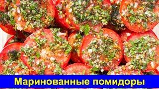 ОЧЕНЬ ВКУСНЫЕ! Маринованные помидоры по итальянски - Быстрый и простой рецепт - Про Вкусняшки